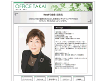 Tablet Preview of office-takai.ipnetwork.jp
